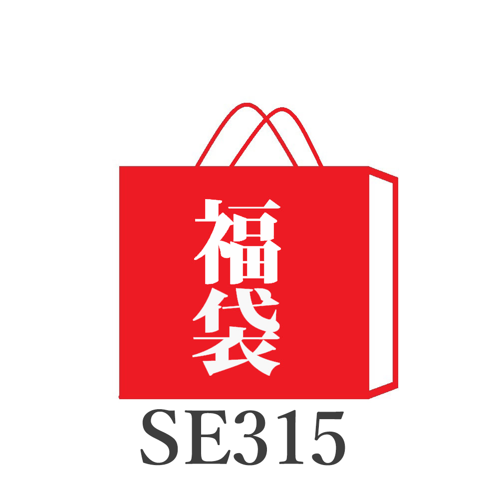 SE315 (福袋)
